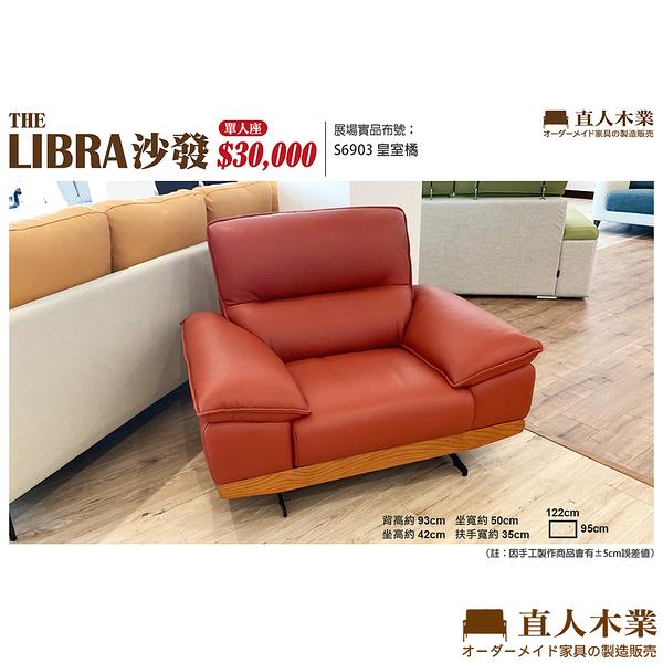 日本直人木業-THE LIBRA系列 保固三年/高品質/可訂製設計師沙發(1人)