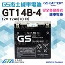 【久大電池】 GS 機車電池 機車電瓶 GT14B-4 適用 YT14B-BS FT14B-4 湯淺 統力 機車電池