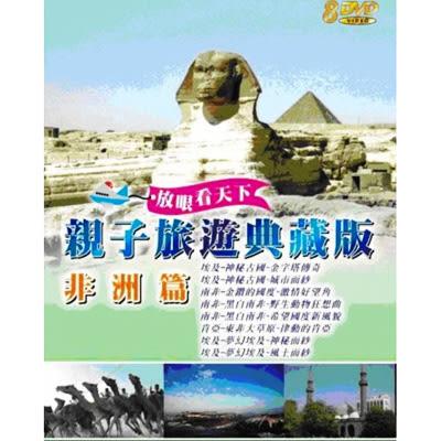 親子旅遊典藏版-非洲篇DVD (8片裝)