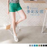 《BA3986-》素色多彩高含棉舒適反折短褲 OB嚴選