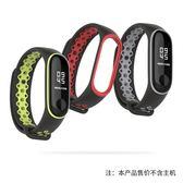 適用小米手環3腕帶替換帶三代智慧運動防水個性防水光感手錶錶帶運動雙色防 小宅女