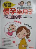 【書寶二手書T1/保健_WGI】解答懷孕坐月子不知道的事_林禹宏