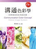 溝通色彩學(第四版)