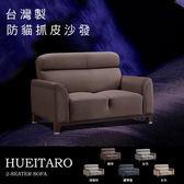 IHouse-太郎 貓抓皮獨立筒沙發-2人坐 (台灣製)藏青藍