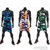 迷彩雙面籃球服籃球服套裝男球衣透氣比賽服 時尚教主