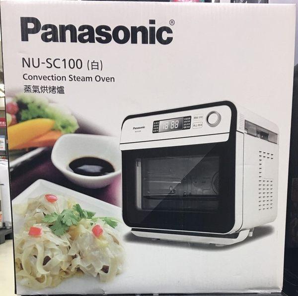 ^聖家^國際蒸氣烘烤爐 NU-SC100【全館刷卡分期+免運費】
