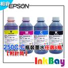 全系列瓶裝墨水-250c.c.四瓶組(附注射針筒)--贈100c.c瓶裝水四瓶