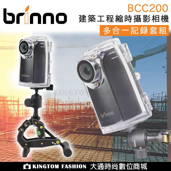 贈32G記憶卡 brinno BCC200 專業版建築工程縮時攝影相機 ( 建築工程專用 ) 公司貨