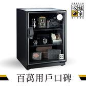 防潮箱 收藏家 AD-72 72公升全功能電子防潮箱