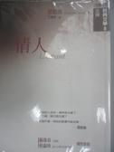 【書寶二手書T9/翻譯小說_NIF】情人_王東亮, 瑪格麗特