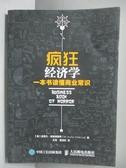 【書寶二手書T3/財經企管_OKJ】瘋狂經濟-一本書讀懂商業常識_[ DE ] SHI DI FAN FU LAI DE