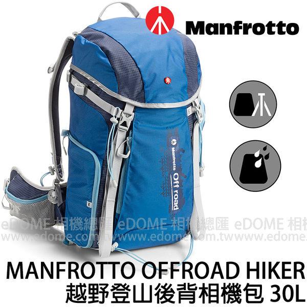 EGE 一番購】Manfrotto 30L 越野者雙肩相機背包 登山背包 MB OR-BP-30BU,藍色款【公司貨】