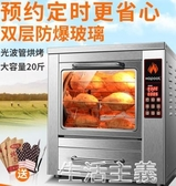 烤箱 浩博烤地瓜機商用全自動烤紅薯機番薯機街頭電熱爐子玉米土豆烤箱 mks生活主義