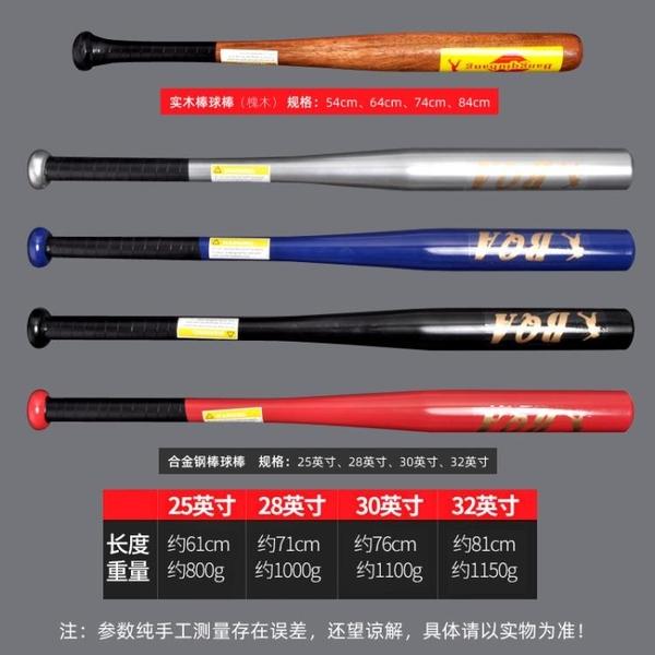 棒球棒合法自衛防身武器