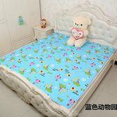 隔尿墊 嬰幼兒童隔尿墊180*200防水純棉透氣防漏床墊老人小孩尿不濕床單 免運