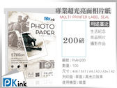 PKink-防水噴墨超光亮面相片紙200磅 A3