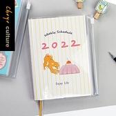 2022年A6彩色週誌+收支-柴凍【珠友文化】