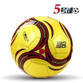 冠合5號足球 4號耐磨成人學生兒童訓練真皮腳感軟皮PU比賽足球【博雅生活館】