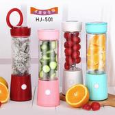 【好健康工坊】炫彩USB充電隨身果汁機(HJ-501)