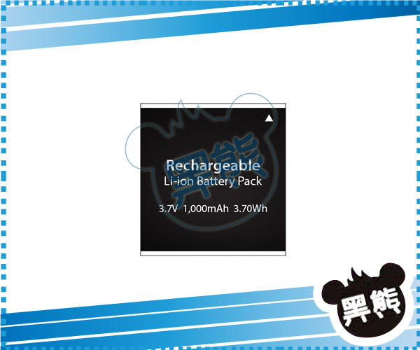 黑熊館 Air/Wing/Edge 共用型鋰電池 3.7V / 1000mA. 鋰電池 ISAW-REP-04