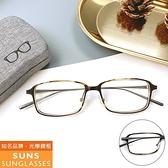 【南紡購物中心】【SUNS】米白漸層茶 薄鋼+板料鏡腳光學眼鏡框(MM15357)