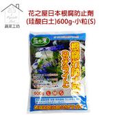花之屋日本根腐防止劑(珪酸白土)600g原裝包小粒(S)