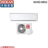 【HERAN禾聯】9-11坪 豪華型變頻冷專分離式冷氣 HI/HO-NP63 含基本安裝