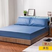 HOLA 托斯卡床包 雙人 蔚藍 素色 純棉