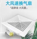 吊頂換氣扇廚房衛生間天花排氣扇吸頂式強力靜音排風扇