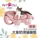*WANG*Pet Chu沛啾 踏踏兩用貓睡窩-粉色.讓貓咪睡眠與紓壓.睡床 睡墊 睡窩