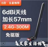 騰達免驅動usb無線網卡臺式機千兆電腦wifi接收器網絡家用筆記本360隨身wifi無限信號驅動 艾家
