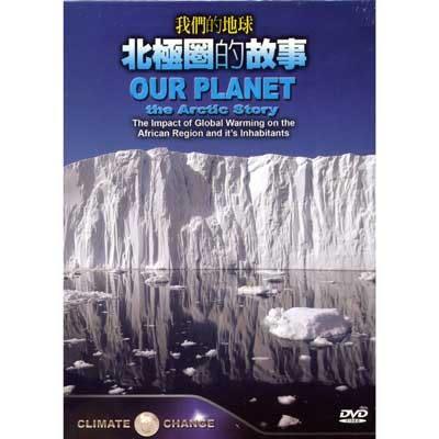 北極圈的故事DVD