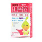 【陽明生醫】 益健樂 超益菌10包入