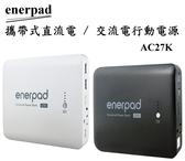 《映像數位》 enerpad 攜帶式直流電/交流電行動電源AC27K 【120小時手機通話/30小時上網】*