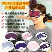 遠紅外線USB定時艾草香薰冷熱敷眼罩 現貨(7色)