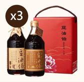 【台灣源味本舖】豆油伯經典伴手禮組缸底+金豆 (2入牡丹禮盒)3組