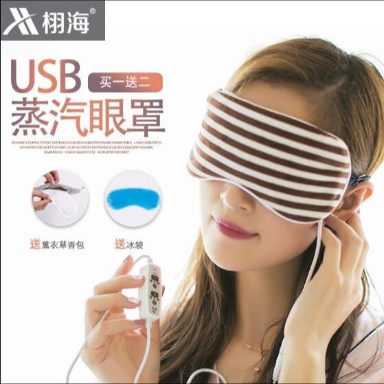栩海蒸汽熱敷眼罩USB電加熱睡眠冰敷冰袋發熱去黑眼圈護眼袋定時 潮男街
