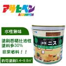日本Asahipen水性木器著色清漆0....