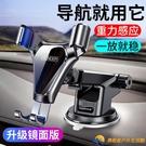 車載手機支架吸盤式大貨車內汽車用萬能通用...