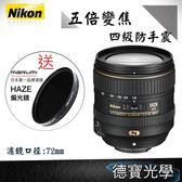 分期零利率 NIKON AF-S DX NIKKOR 16-80mm f/2.8-4 E ED VR  買再送Marumi 保護鏡+偏光鏡  總代理國祥公司貨
