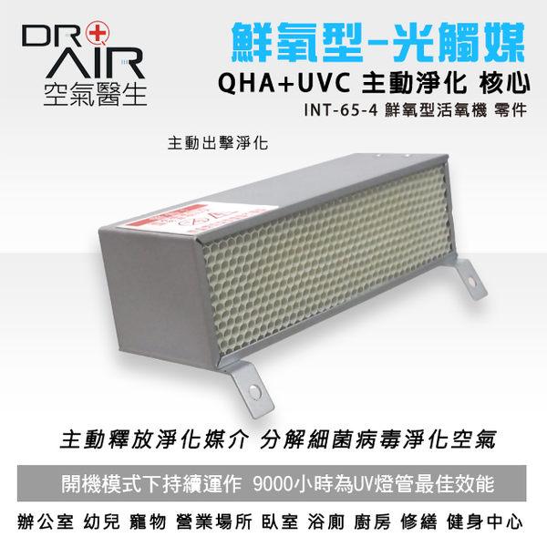 空氣醫生 Dr.Air Q-Life Air 鮮氧型活氧機 - QHA光觸媒 耗材零件