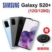 SAMSUNG Galaxy S20+ 5G (12G/128G) 贈原廠無線充電板P3105 +玻璃保貼 [24期0利率]