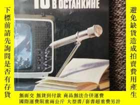二手書博民逛書店俄文罕見15 встреч в останкинеY15401 出版1989