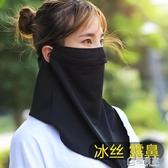 防曬面罩全臉騎行防紫外線女夏季冰絲護頸防護遮面護臉男釣魚臉罩