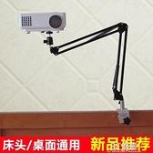 投影儀支架P1當貝D1極米Z4x微型投影相機摺疊萬向床頭桌面通用架HM 3C優購