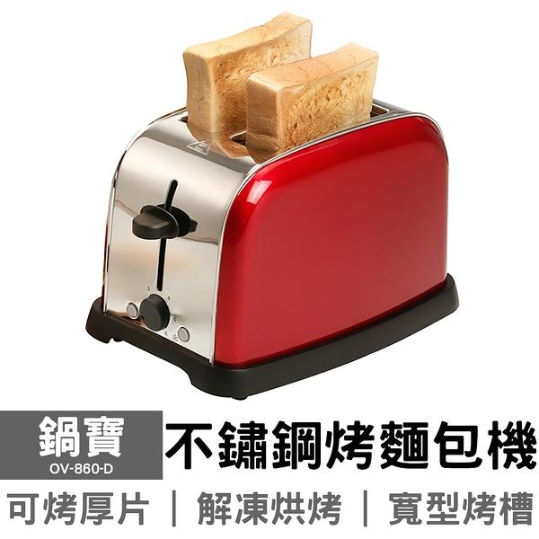 【鍋寶】不鏽鋼烤麵包機 OV-860-D