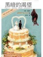 二手書博民逛書店 《黑暗的渴望--TALL, DARK AND HUNGRY》 R2Y ISBN:9861651160│琳茜.珊德斯