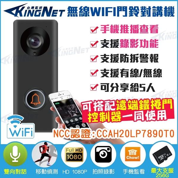 監視器攝影機 KINGNET WIFI 門鈴對講機 門口機 電鈴 APP手機推播 HD 1080P 紅外線 動態偵測 廣角