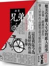 兄弟(上下)十週年特別紀念版【城邦讀書花園】