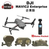 [贈Osmo Pocket] DJI 大疆 空拍機 Mavic 2 Zoom Enterprise 企業版 變焦鏡頭 無人機 公司貨
